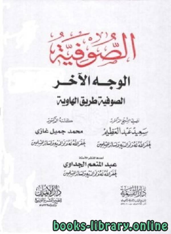 ❞ كتاب الصوفية والوجه الآخر ❝  ⏤ د. محمد جميل غازي