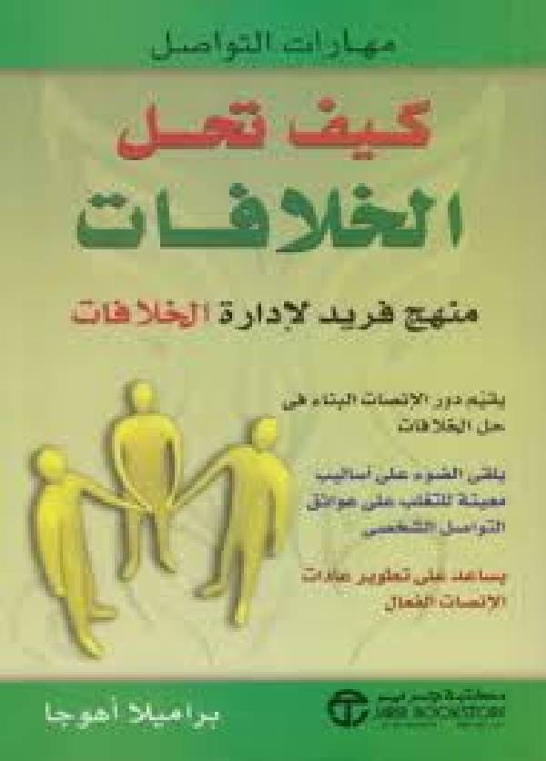 ❞ كتاب كيف تحل الخلافات ❝  ⏤ براميلا أهوجا