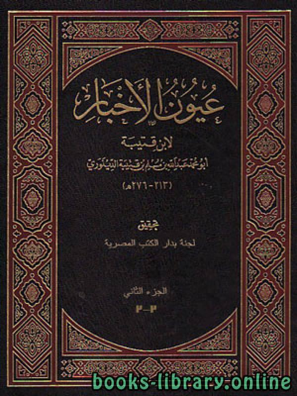 ❞ كتاب عيون الأخبار المجلد الثاني ❝  ⏤ ابن قتيبة