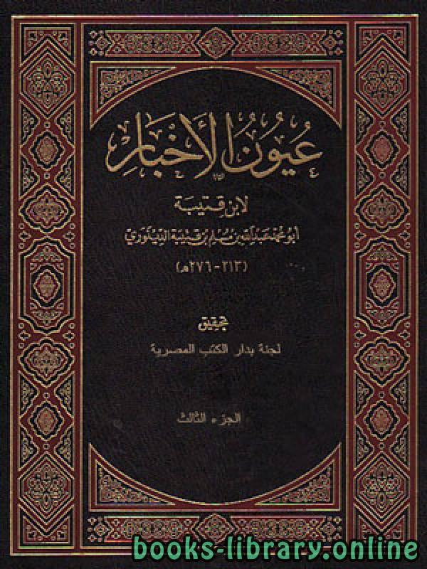 ❞ كتاب عيون الأخبار المجلد الثالث ❝  ⏤ ابن قتيبة