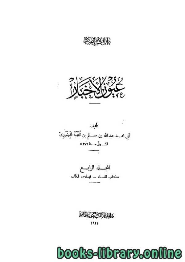 عيون الأخبار مقدمة المجلد الرابع