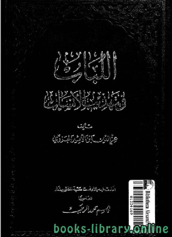 اللباب في تهذيب الأنساب المجلد الاول