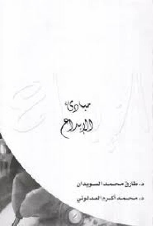 ❞ كتاب مباديء الإبداع ❝  ⏤ د. طارق السويدان - أ. فيصل عمر باشراحيل