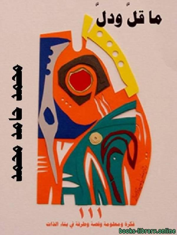 ❞ كتاب ما قل ودل (111 فكرة ومعلومة وقصة وطرفة في بناء الذات ) ❝  ⏤ محمد حامد محمد