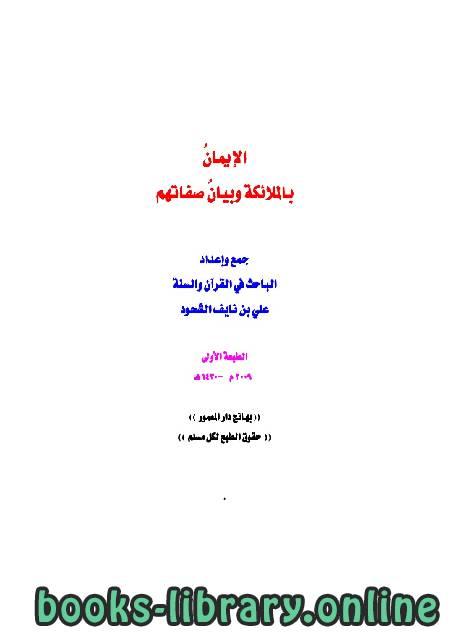 ❞ كتاب الإيمانُ بالملائكة وبيانُ صفاتهم ❝  ⏤ علي بن نايف الشحود