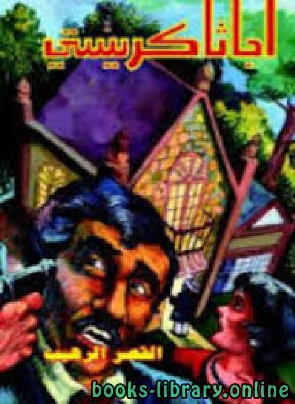 ❞ رواية القصر الرهيب ❝  ⏤ أجاثا كريستي