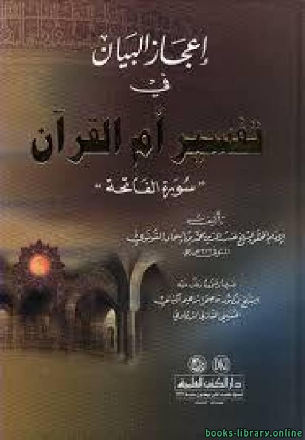 ❞ كتاب إعجاز البيان في تفسير أم القرآن ❝  ⏤ صدر الدين القونوي