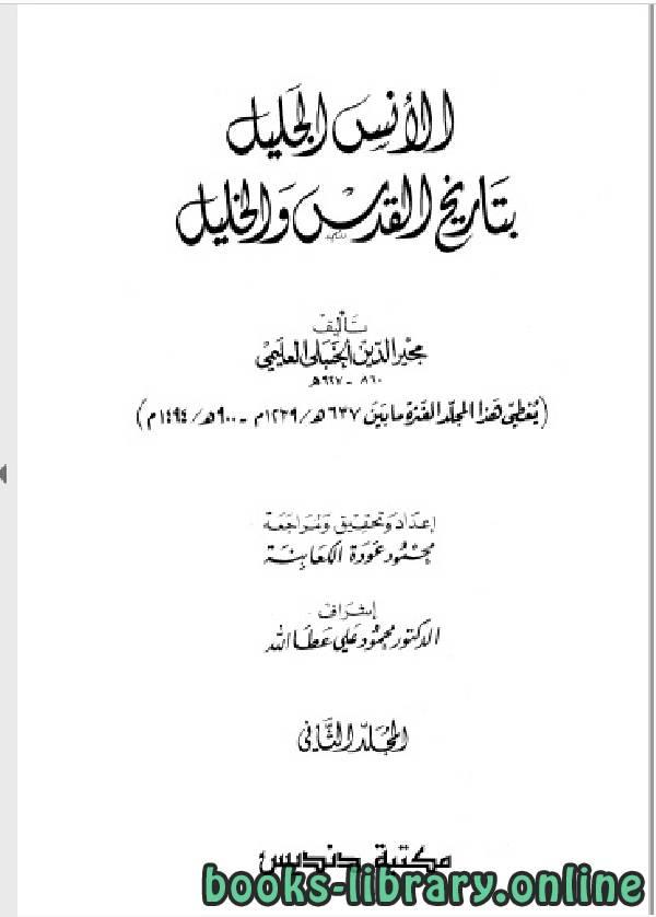 ❞ كتاب الأنس الجليل بتاريخ القدس والخليل الجزء الثاني  ❝  ⏤  مجير الدين الحنبلي