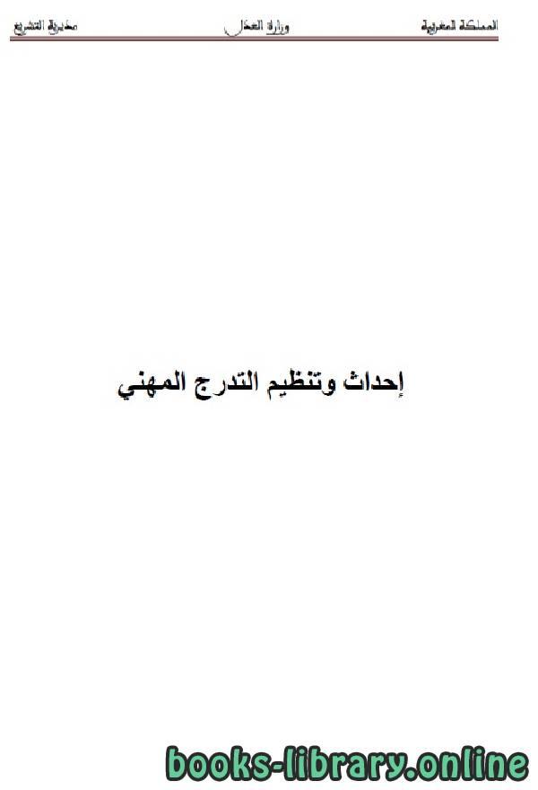 ❞ كتاب إحداث وتنظيم التدرج المهني ❝  ⏤ وزارة العدل _ المملكة العربية السعودية
