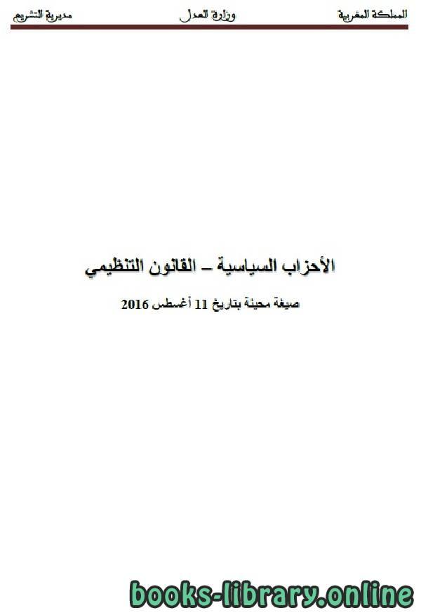 ❞ كتاب الأحزاب السياسية – القانون التنظيمي ❝  ⏤ وزارة العدل _ المملكة العربية السعودية