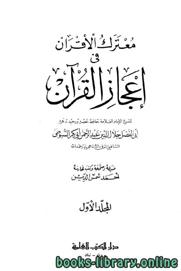 ❞ كتاب معترك الأقران في إعجاز القرآن للإمام السيوطي ❝  ⏤ المحقق: أحمد شمس الدين