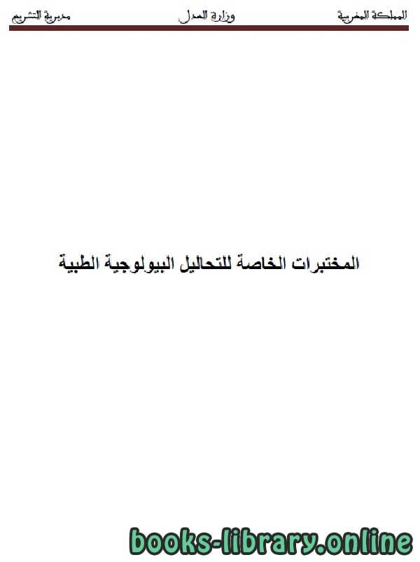 ❞ كتاب المختبرات الخاصة للتحاليل البيولوجية الطبية ❝  ⏤ وزارة العدل _ المملكة العربية السعودية