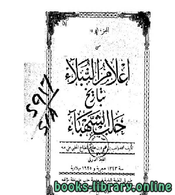❞ كتاب إعلام النبلاء بتاريخ حلب الشهباء الجزء الاول ط2 ❝  ⏤ محمد راغب الحلبي