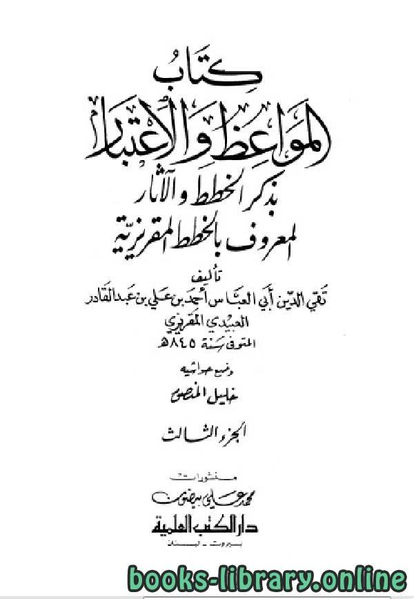 ❞ كتاب المواعظ والاعتبار بذكر الخطط والآثار الجزء الثالث ❝  ⏤ تقى الدين أبى العباس أحمد بن على المقريزى