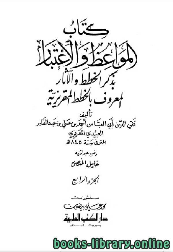 ❞ كتاب المواعظ والاعتبار بذكر الخطط والآثار الجزء الرابع ❝  ⏤ تقى الدين أبى العباس أحمد بن على المقريزى