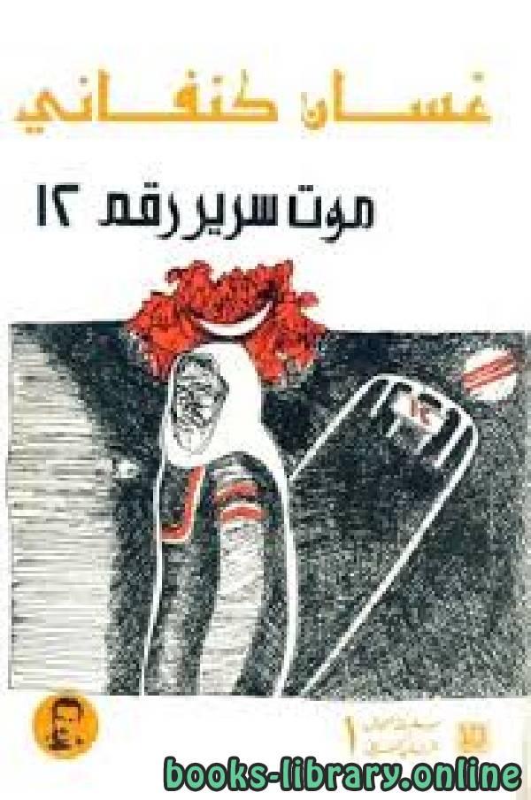❞ رواية موت سرير رقم 12 ❝  ⏤ غسان كنفانى
