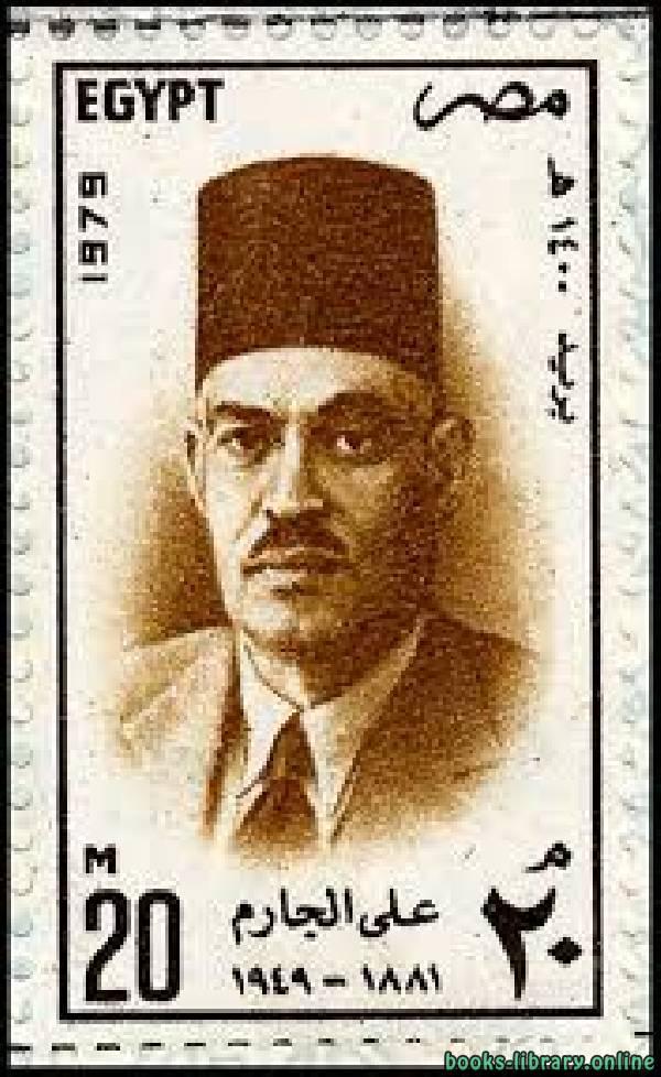 كتب علي الجارم مصطفى أمين