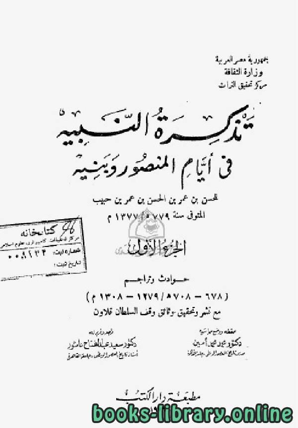 ❞ كتاب تذكرة النبيه في أيام المنصور وبنيه الجزء الاول ❝  ⏤ ابن حبيب الحلبي