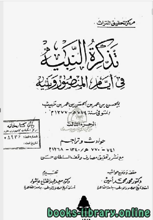 ❞ كتاب تذكرة النبيه في أيام المنصور وبنيه الجزء الثالث ❝  ⏤ ابن حبيب الحلبي