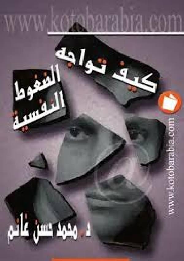 ❞ كتاب كيف تواجه الضغوط النفسية ❝  ⏤ د. محمد حسن غانم