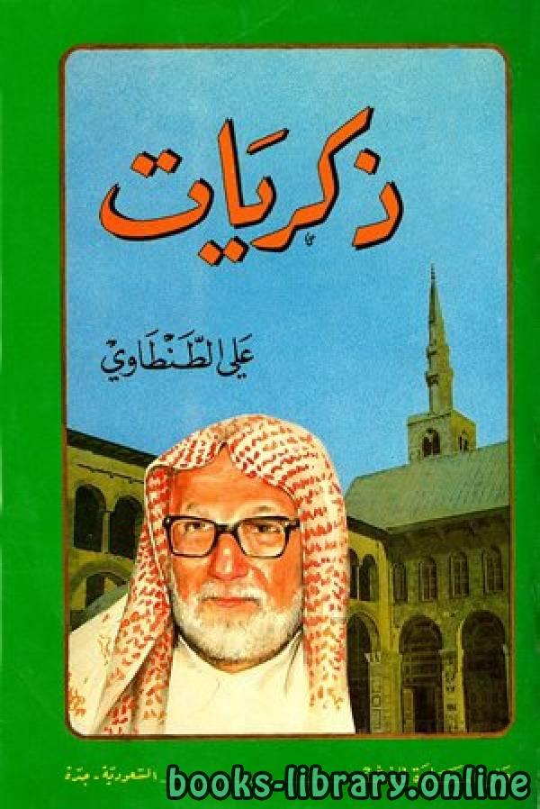 كتاب  ذكريات علي الطنطاوي الجزء الثالث