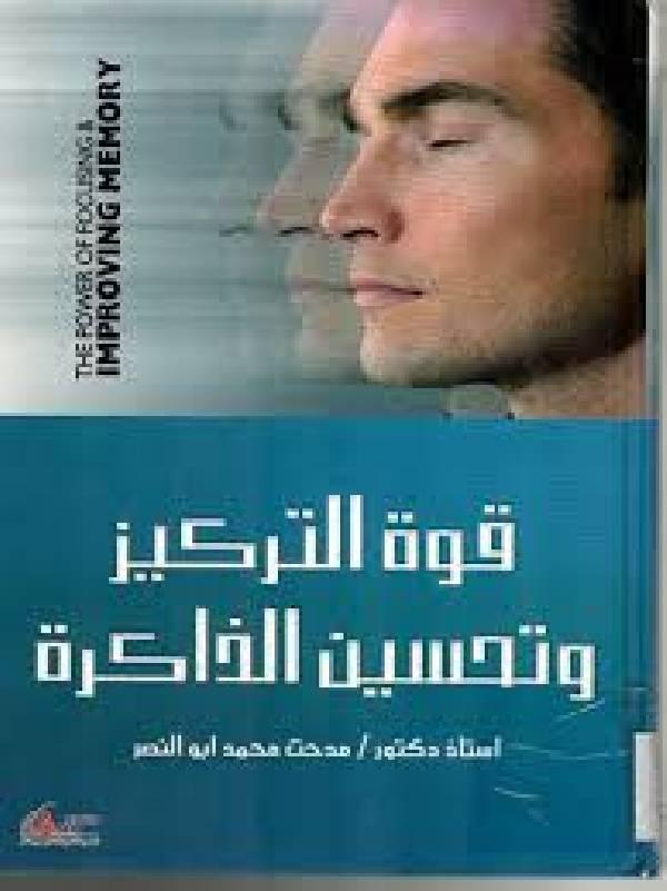 ❞ كتاب قوة التركيز وتحسين الذاكرة ❝  ⏤ أ.د.مدحت أبو النصر