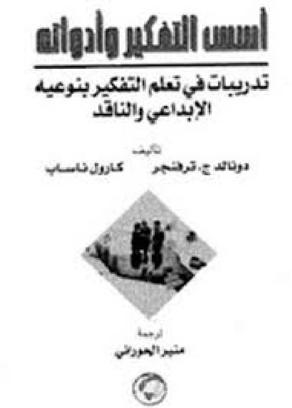 ❞ كتاب أسس التفكير وأدواته ❝  ⏤ دونالد ج.ترفنجر