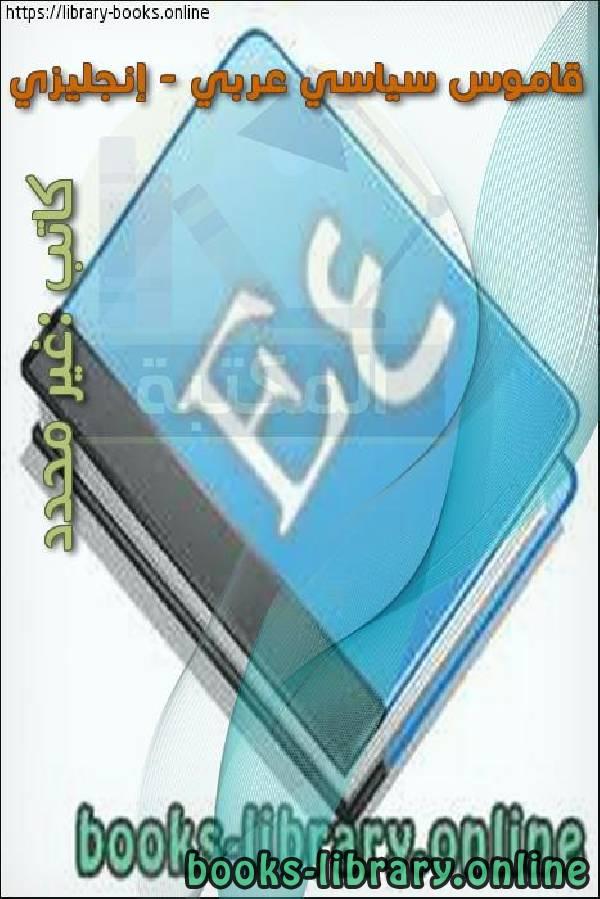 كتاب قاموس سياسي عربي - إنجليزي