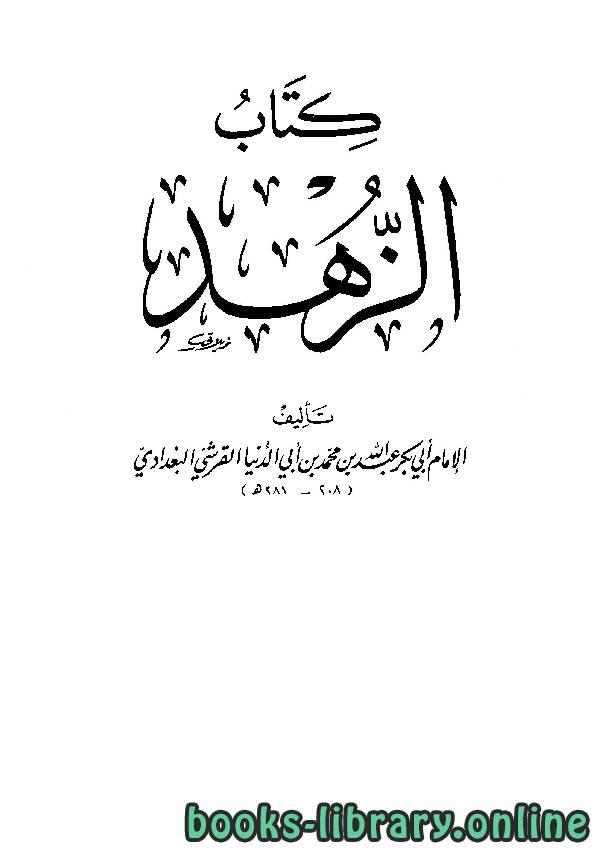 كتاب الزهد (ابن أبي الدنيا)