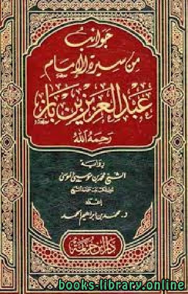 كتاب جوانب من سيرة الإمام عبدالعزيز بن باز