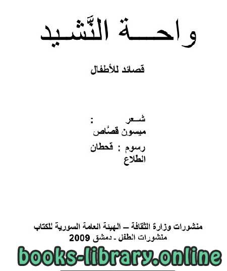 كتاب واحة النشيد ( قصائد للأطفال )