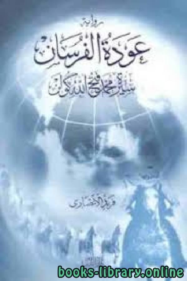 عودة الفرسان سيرة محمد فتح الله كولن.