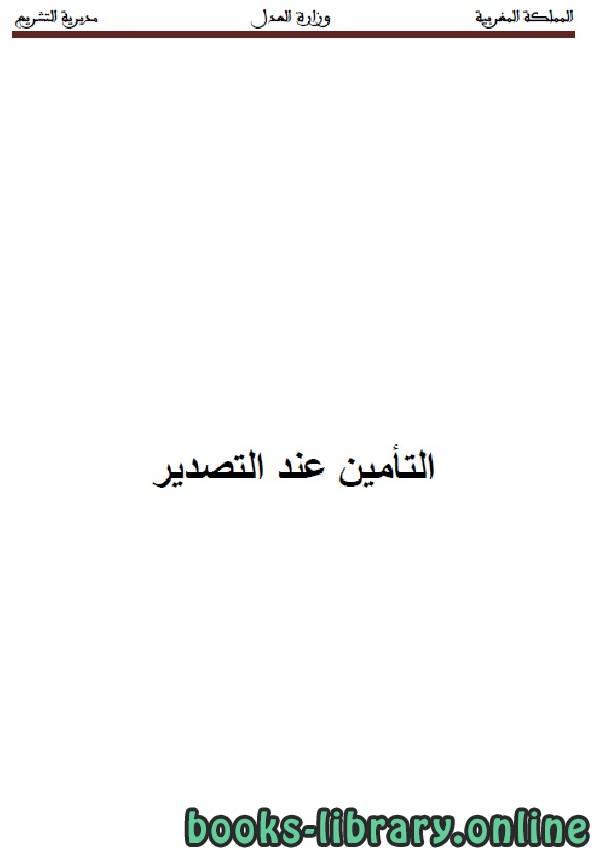 ❞ كتاب التأمين عند التصدير ❝  ⏤ وزارة العدل _ المملكة العربية السعودية