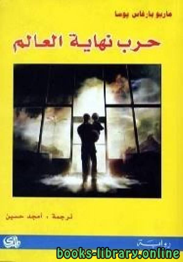 ❞ رواية حرب نهاية العالم ❝  ⏤ ماريو بارغاس يوسا