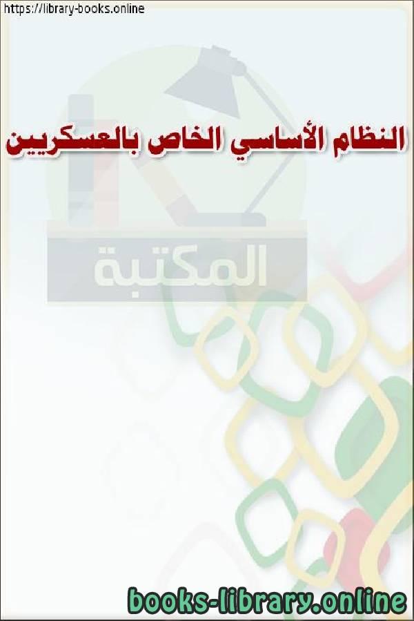 ❞ كتاب النظام الأساسي الخاص بالعسكريين ❝  ⏤ وزارة العدل _ المملكة العربية السعودية