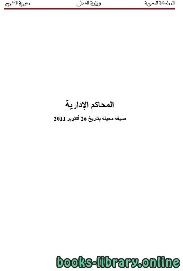 ❞ كتاب المحاكم الإدارية ❝  ⏤ وزارة العدل _ المملكة العربية السعودية