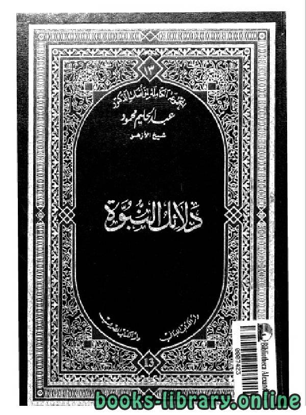 ❞ كتاب  دلائل النبوة ❝  ⏤ الشيخ عبد الحليم محمود