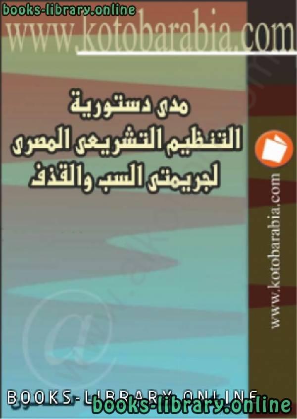 ❞ كتاب  مدى دستورية التنظيم التشريعى المصرى لجريمتي السب والقذف ❝  ⏤ مركز هشام مبارك للقانون