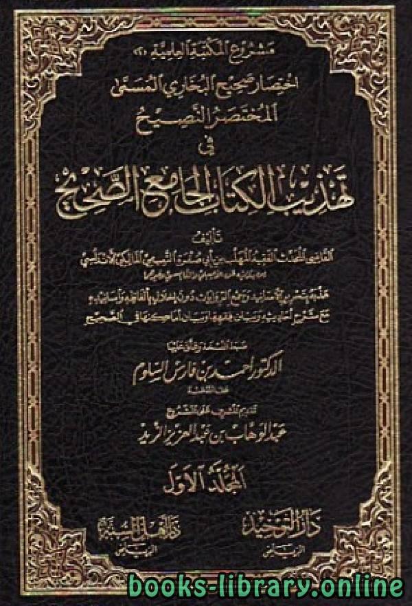 كتاب  المختصر النصيح في تهذيب الكتاب الجامع الصحيح مقدمة مجلد 1
