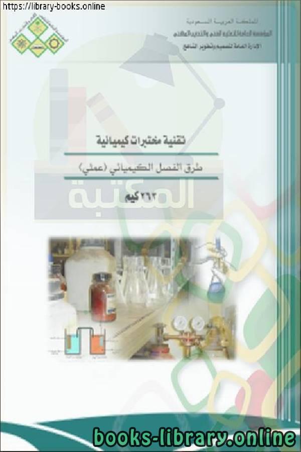 ❞ كتاب  طرق الفصل الكيميائي - عمل ❝  ⏤ المؤسسةالعامة للتدريب التقني و المهني