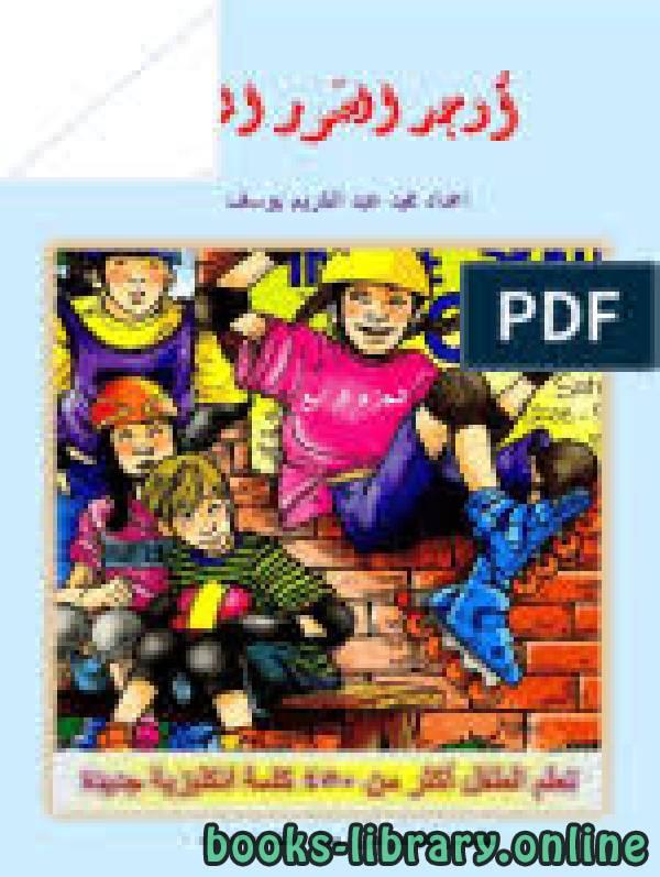 ❞ كتاب أوجد الصور المخفيةٌ الجزء الثالث تعلم الطفل أكثر من 450 كلمة إنجليزية جديدة  ❝