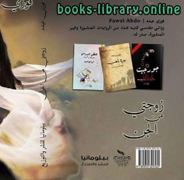❞ رواية زوجتي من الجن النسخة الأصلية  ❝  ⏤ فوزي عبده