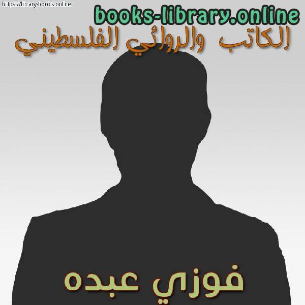 كتب فوزي عبده