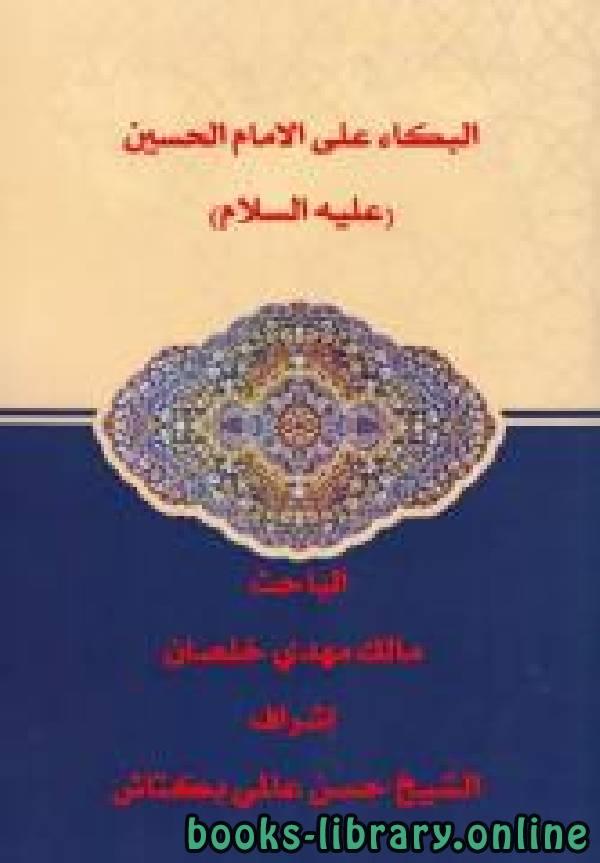كتاب البكاء على الامام الحسين (عليه السلام )
