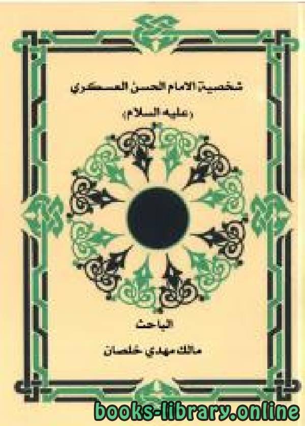 ❞ كتاب شخصية الامام الحسن العسكري ❝  ⏤ مالك مهدي خلصان