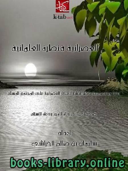 ❞ كتاب العصرانية قنطرة العلمانية ❝  ⏤ ابن حجر الهيتمي سليمان بن صالح الخراشي
