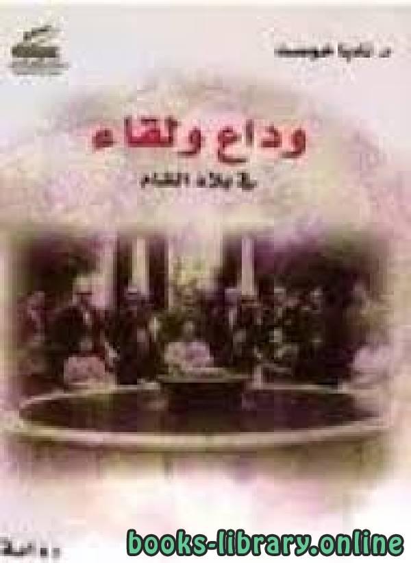 كتاب وداع ولقاء فى بلاد الشام