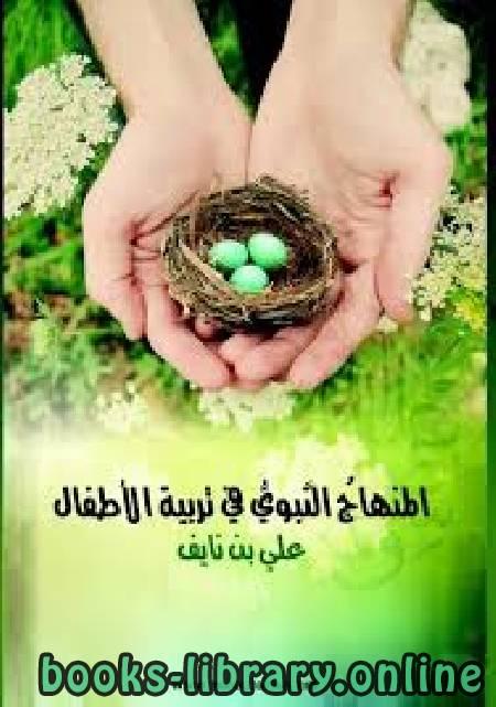 ❞ كتاب المنهاح النبوي في تربية الأطفال ❝  ⏤ علي بن نايف الشحود