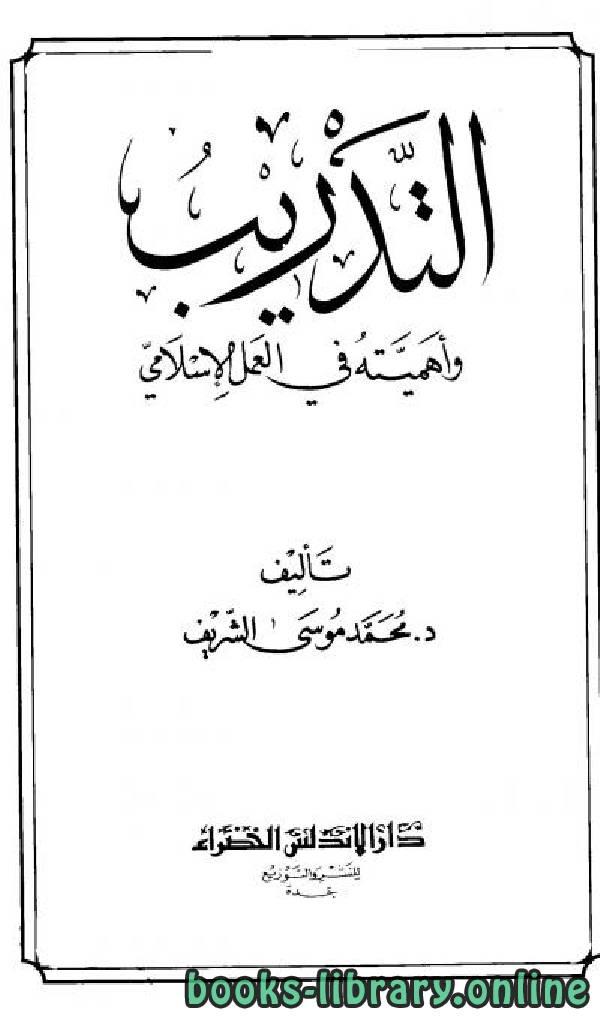 ❞ كتاب التدريب وأهميته في العمل الإسلامي ❝  ⏤ محمد الشريف