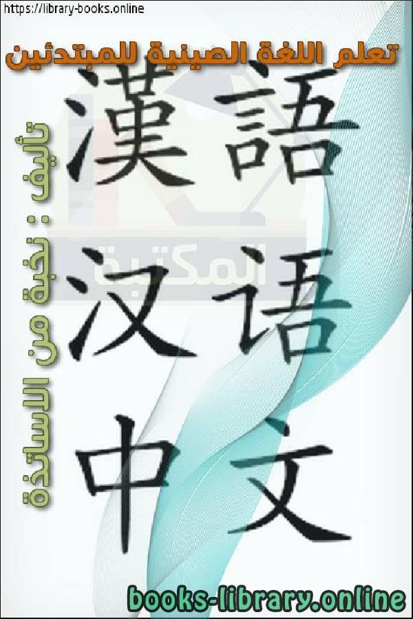 ❞ كتاب تعلم اللغة الصينية للمبتدئين  ❝  ⏤ نخبة من الاساتذة